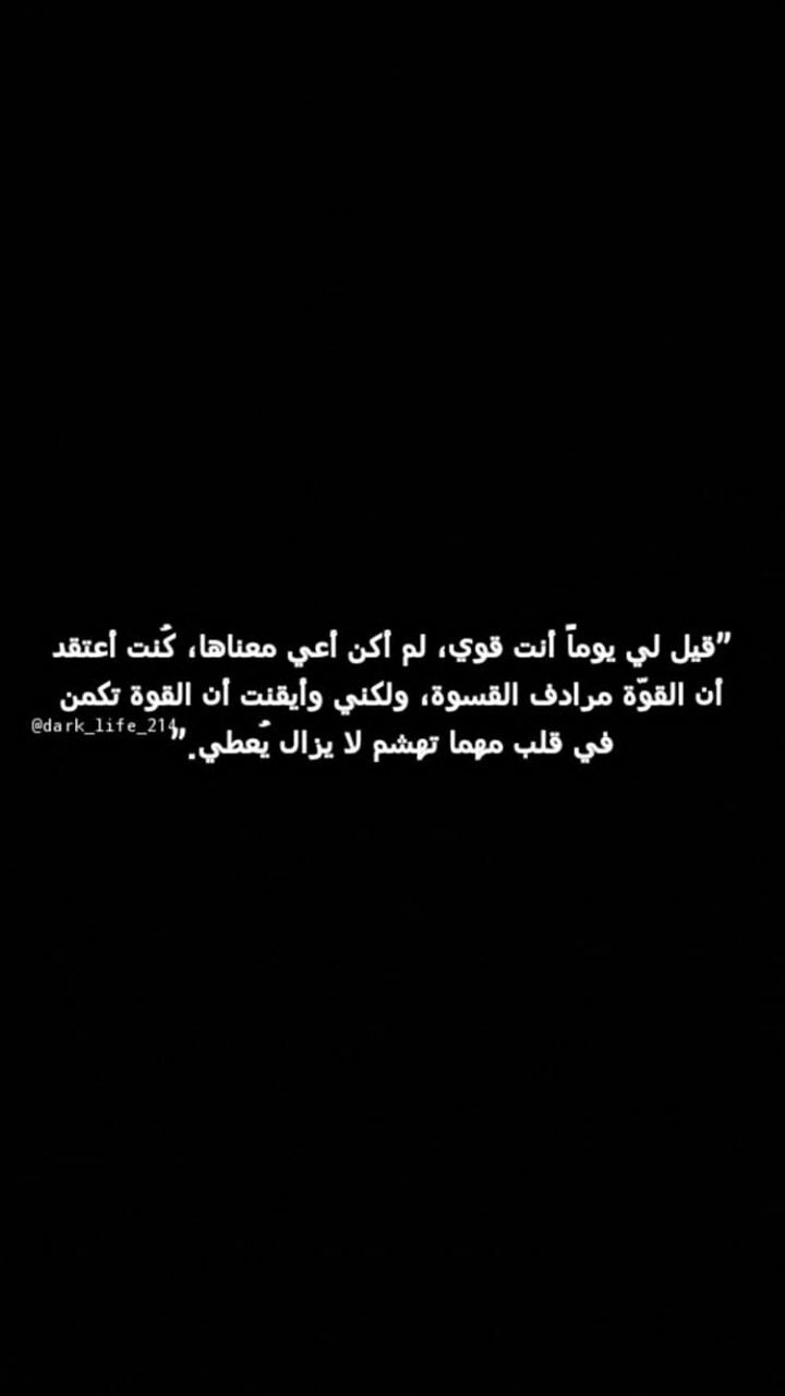 Pin By Rami On خواطر Quotes Arabic Quotes Love Quotes Words