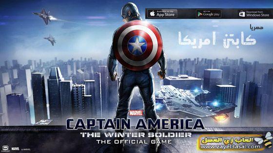 تحميل لعبة كابتن امريكا أقوى العاب الاكشن والقتال Captain America: The Winter Soldier بروابط مباشرة