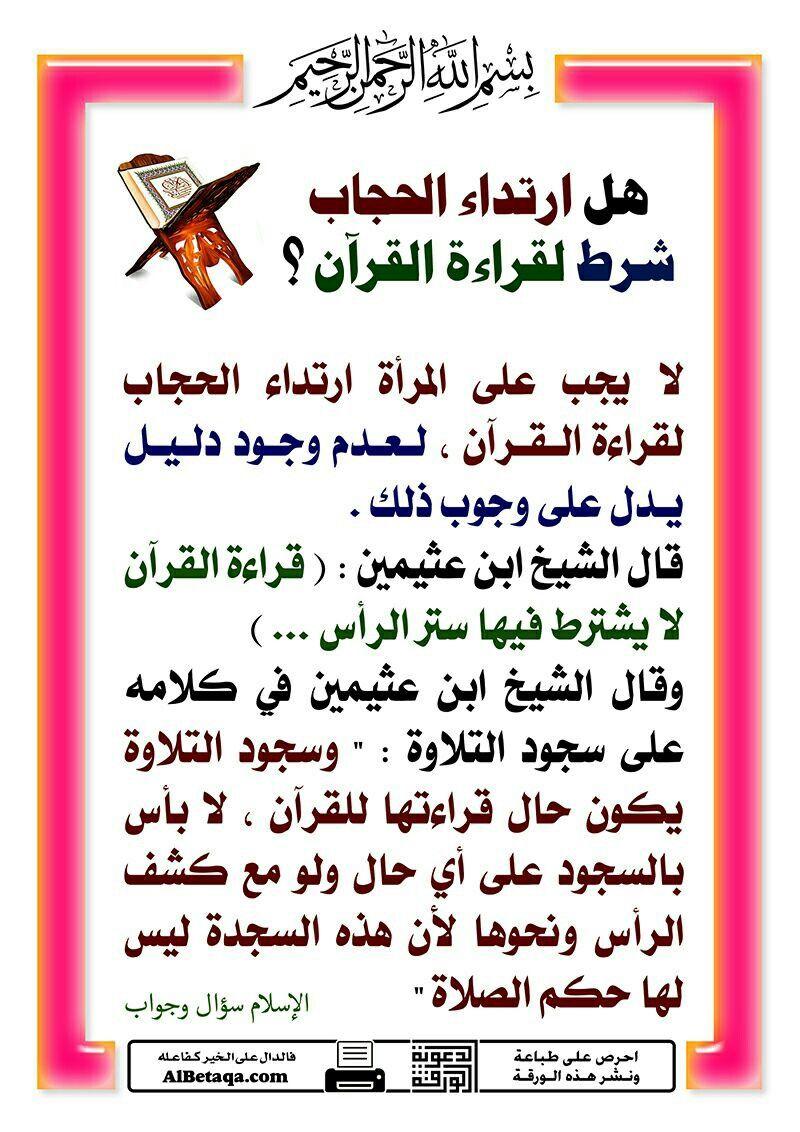 هل ارتداء الحجاب شرط لقراءة القرآن Ahadith Islam Islamic Qoutes