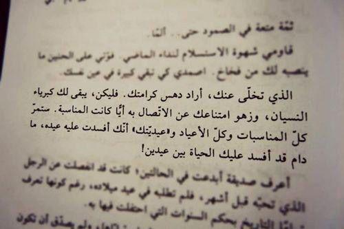 الذي تخلى عنك Tattoo Quotes Arabic Quotes Sayings