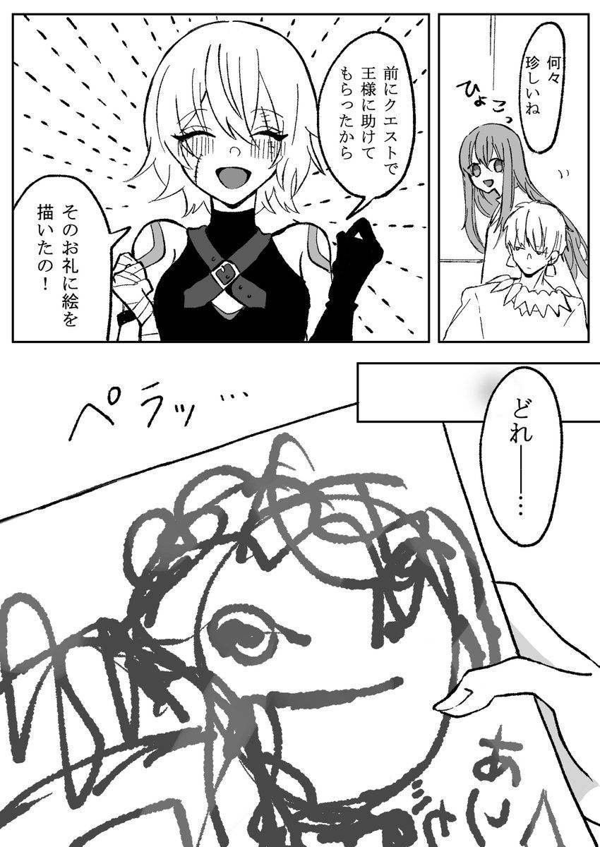 モザワ mo zawa さんの漫画 3作目 ツイコミ 仮 漫画 ギルガメッシュ fgo イラスト