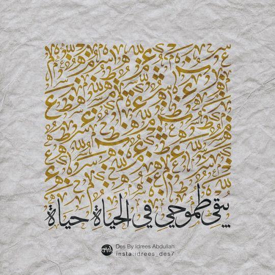 Idrees Abdullah يبقى طموحي في الحياة حياة تجربة ثانية Islamic Art Instagram Posts Art