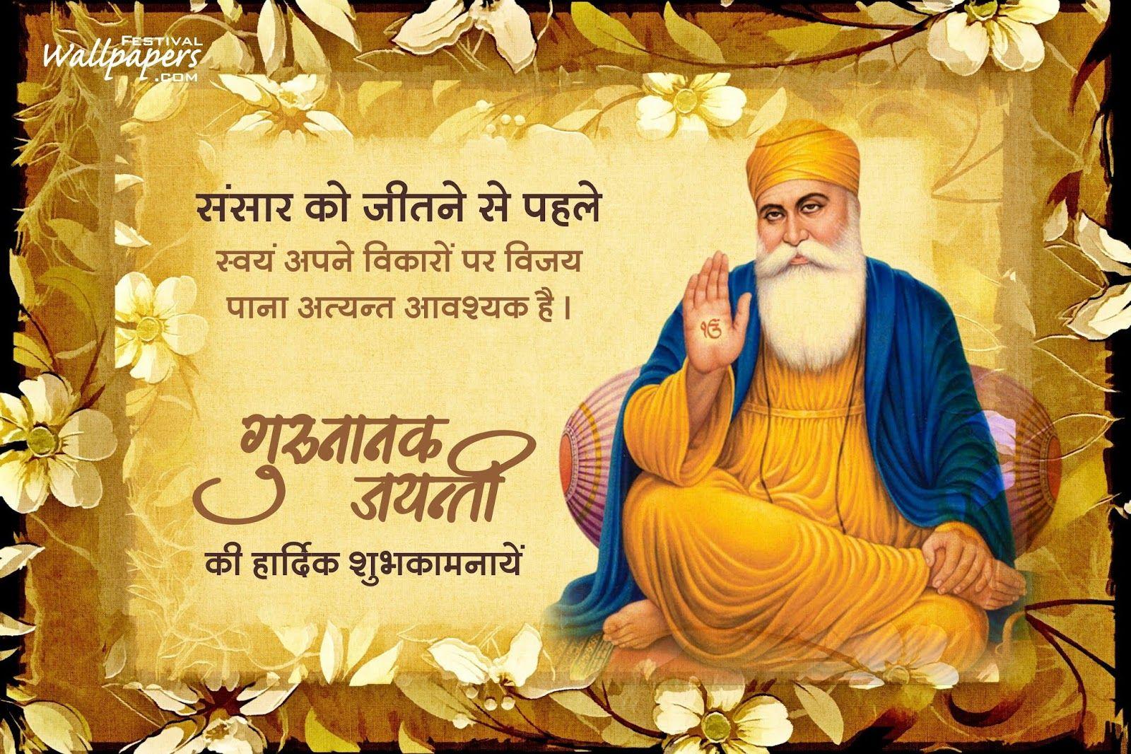 Guru Nanak Birthday 2022