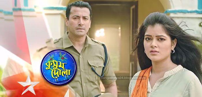bengali tv serial net star jalsha natok