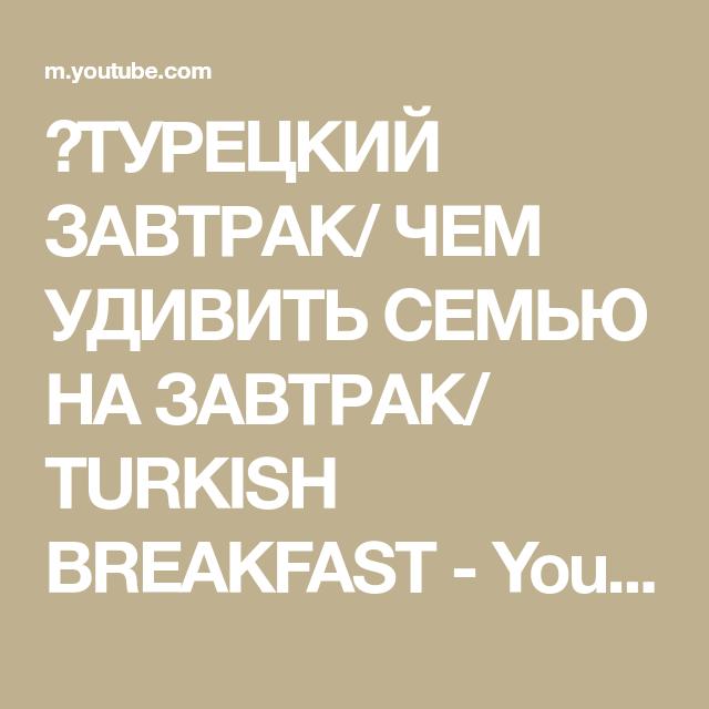 �ТУРЕЦКИЙ ЗАВТРАК/ ЧЕМ УДИВИТЬ СЕМЬЮ НА ЗАВТРАК/ ENGLISH SUBTITLES /TURKISH BREAKFAST