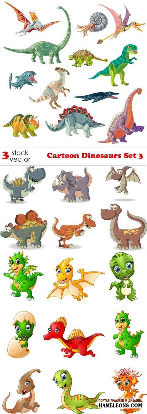 Динозавры - векторный клипарт   Cartoon Dinosaurs Set 3   рс   Pinterest