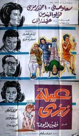 الفيلم العربي الكوميدي عائلة زيزي Egypt Movie Egyptian Poster Egyptian Movies