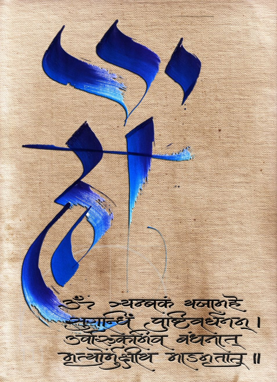 Sanskrit Hroum With The Maha Mrityunjaya Mantra Spiritual Tat