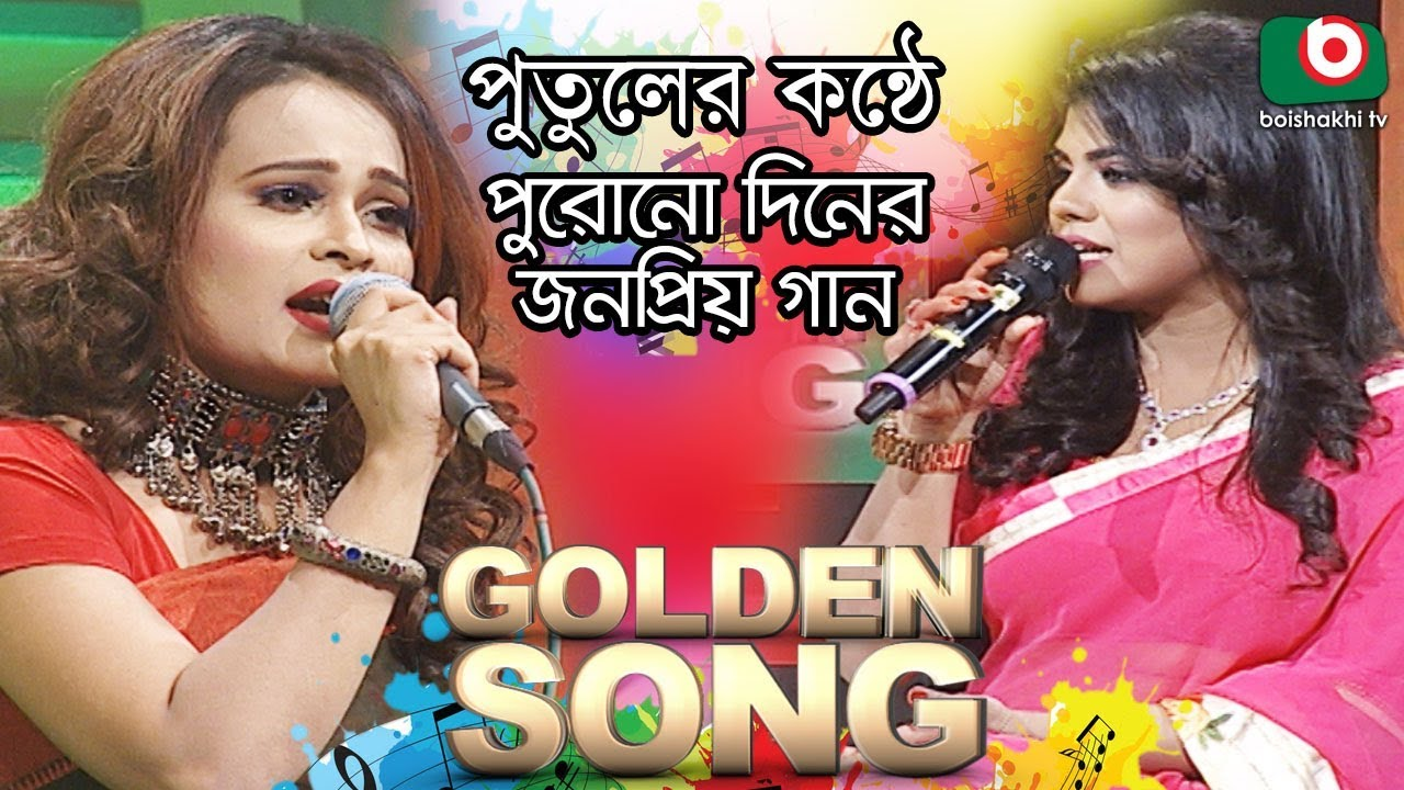 প রন দ ন র জনপ র য গ ন Golden Song In