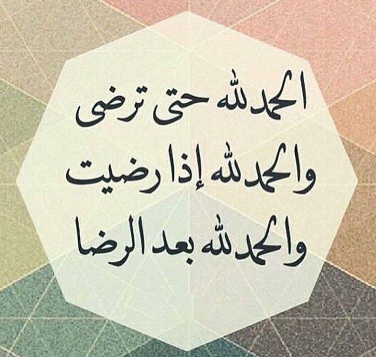 الحمدلله حتى ترضى و الحمدلله اذا رضيت والحمدلله بعد الرضا Islamic Quotes Calligraphy Arabic Calligraphy