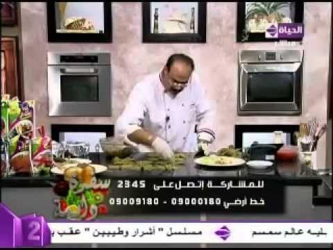 Egyptian Stuffed Vegetables 2 شيف شربيني محشي مصري مشكل الجزء الثاني Food Clips Egyptian Food Arabic Food