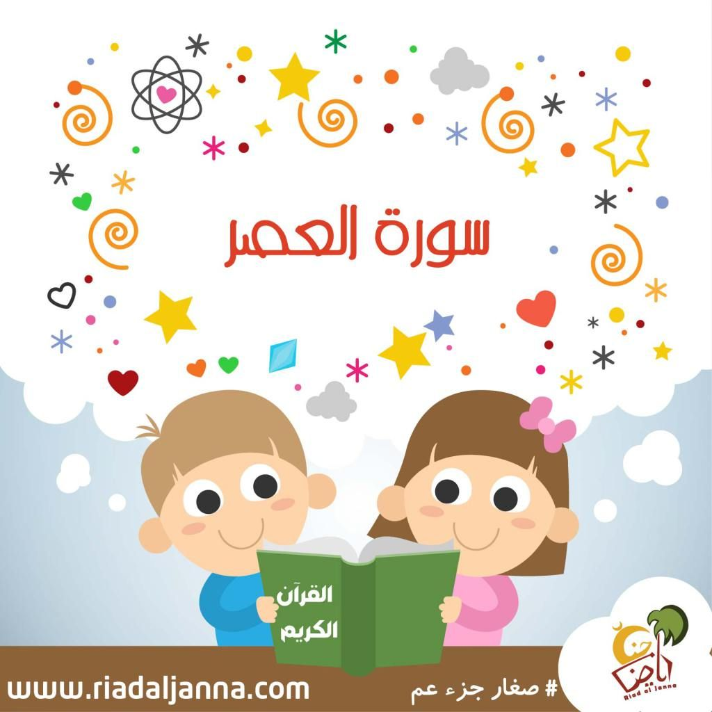 تفسير و تحفيظ سورة العصر للأطفال Islamic Kids Activities Muslim Kids Activities Islam For Kids