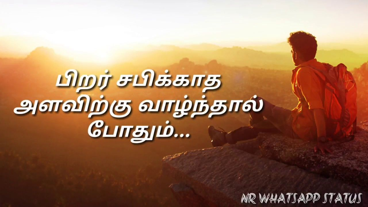 02 Motivation Status Tamil Whatsapp Status Video Https Cstu Io 19b2e6 Motivational Status Status Motivation