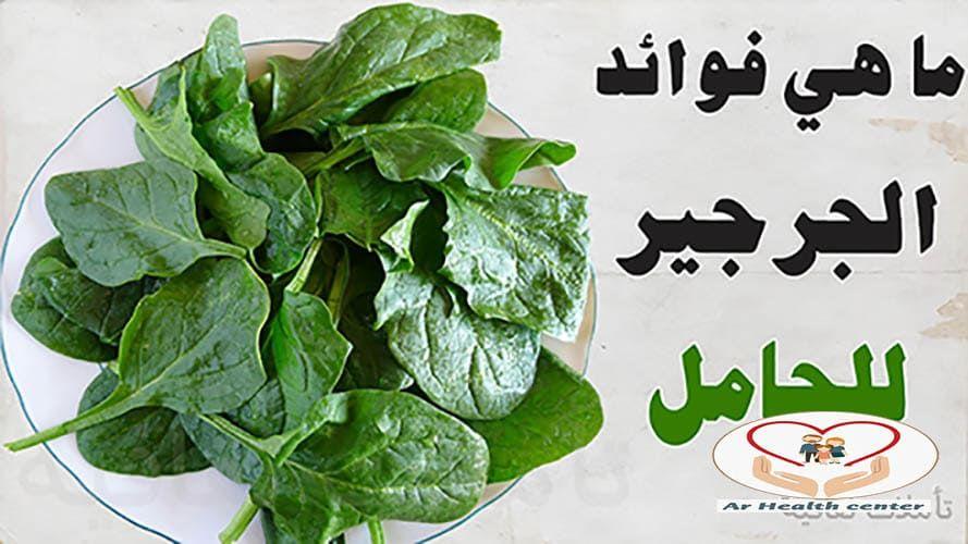 ما هي فوائد الجرجير للحامل Vegetables Spinach Food