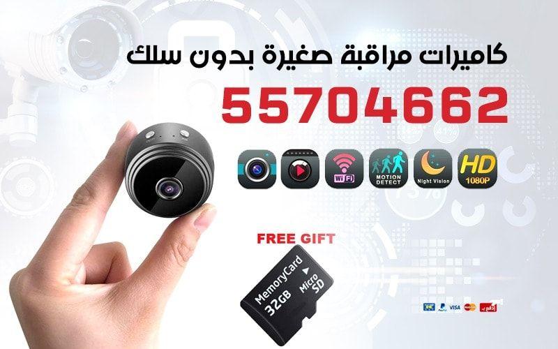 كاميرات مراقبة صغيرة بدون سلك 55704662 مع الاسعار Security Camera Hidden Camera Camera