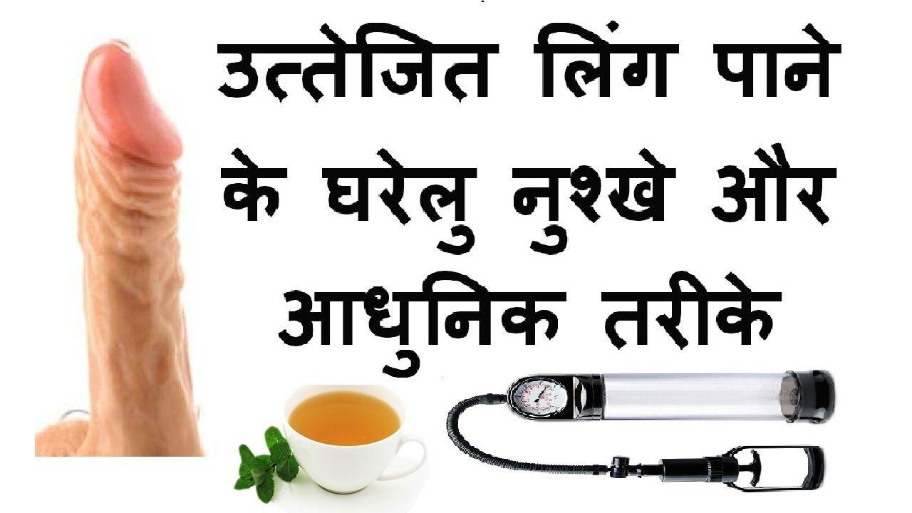 Ling bada karne ke nuskhe tarike tips hindi mota panis ling ko mota karn...