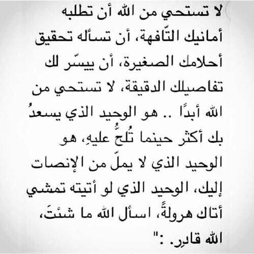 Pin On أحبك ياربي ياالله حسن الظن بالله Think Well Of Allah