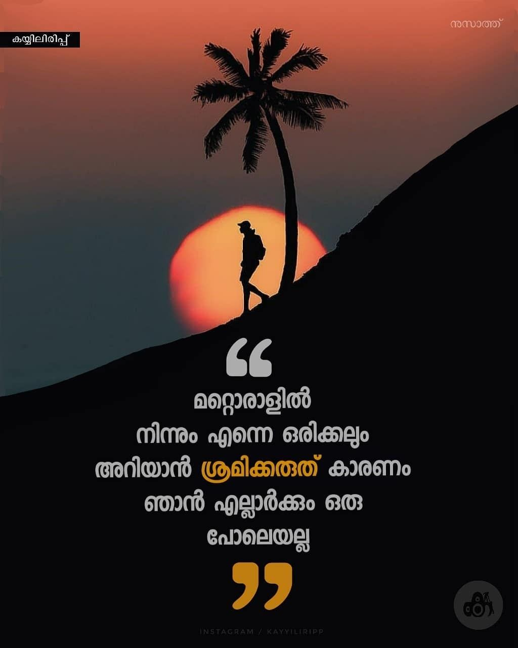 Engal Engne Aano Athupole Erikum Tta Malayalam Quotes Message Quotes Boxing Quotes