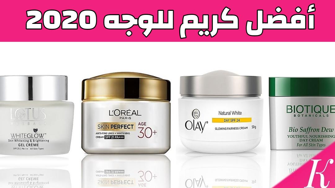 أفضل كريم في العالم للبشرة الدهنية Face Cream Best Dry Skin On Face Best Face Products