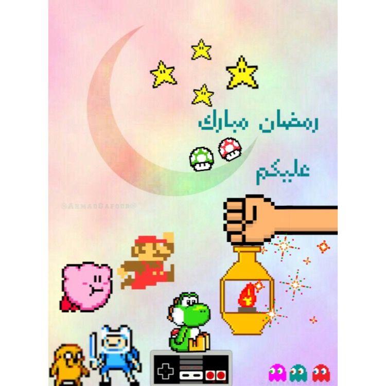 ـتقبل الله منا ومنكم صالح الاعمال ومبارك لنا ولكم رمضان May Allah Accept All Our Good Deeds And Bless Us In Rama Fictional Characters Simpson Character