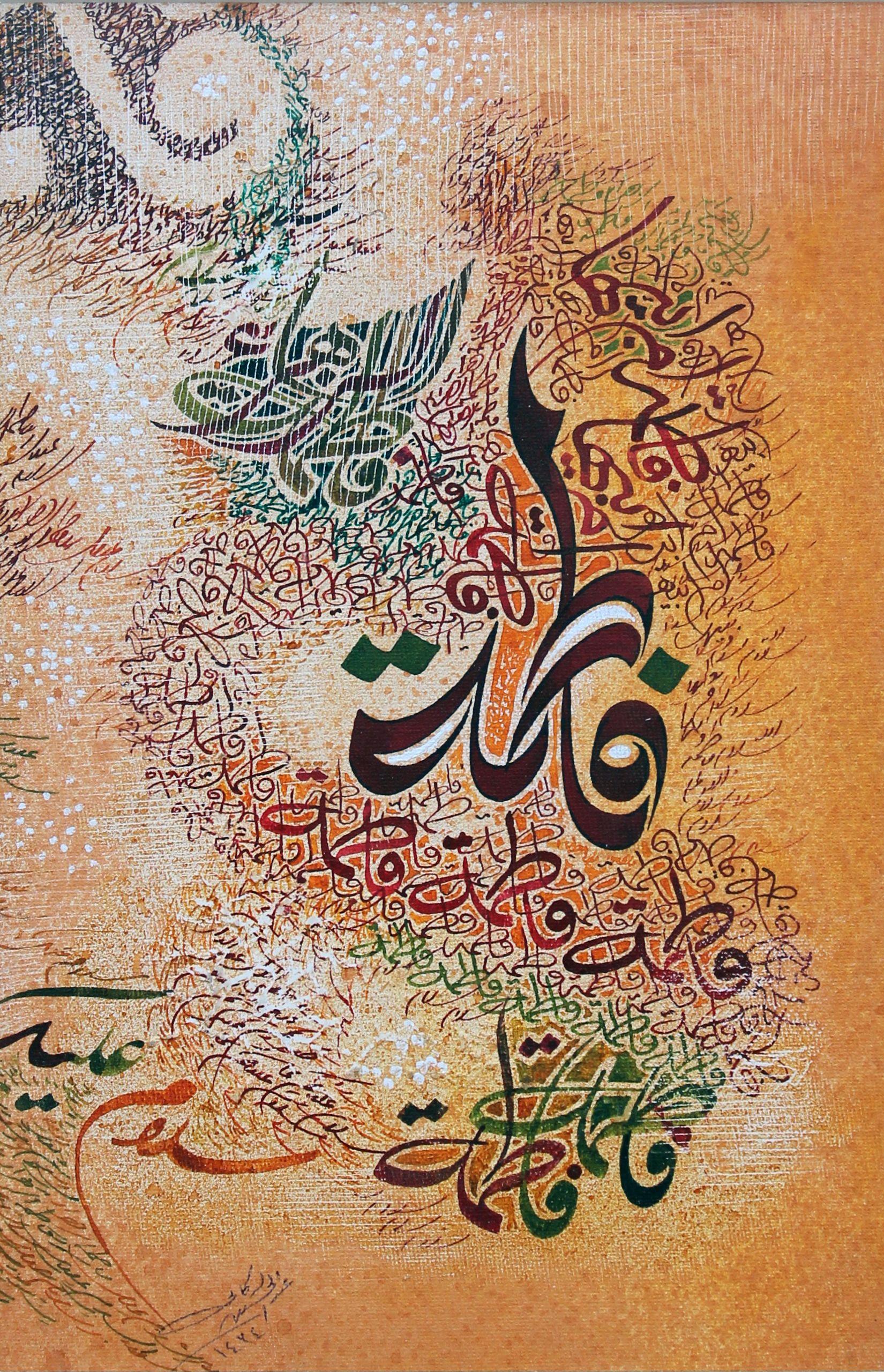 فاطمة الزهراء سلام الله عليها القياس 20 30سم أحبار وألوان أكريلك وزيت على ورق مقوى Islamic Art Calligraphy Islamic Art Islamic Calligraphy Painting