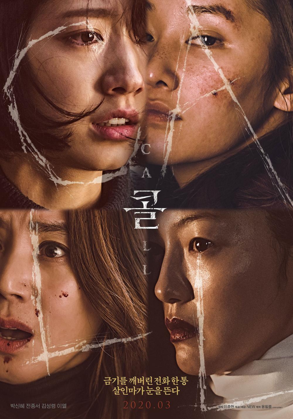 Call Korean Movie Asianwiki Korean Drama Movies Drama Movies Thriller Movies