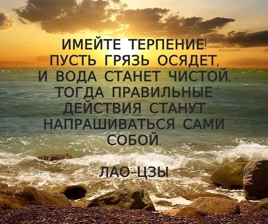 Самые мудрые и красивые цитаты о смысле жизни · | Уроки ...