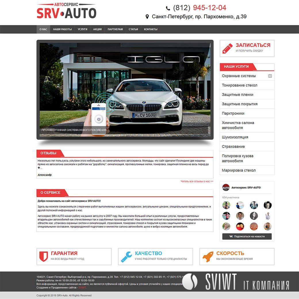 Представляем вам наши проекты: Сайт автосервиса: дизайн ...