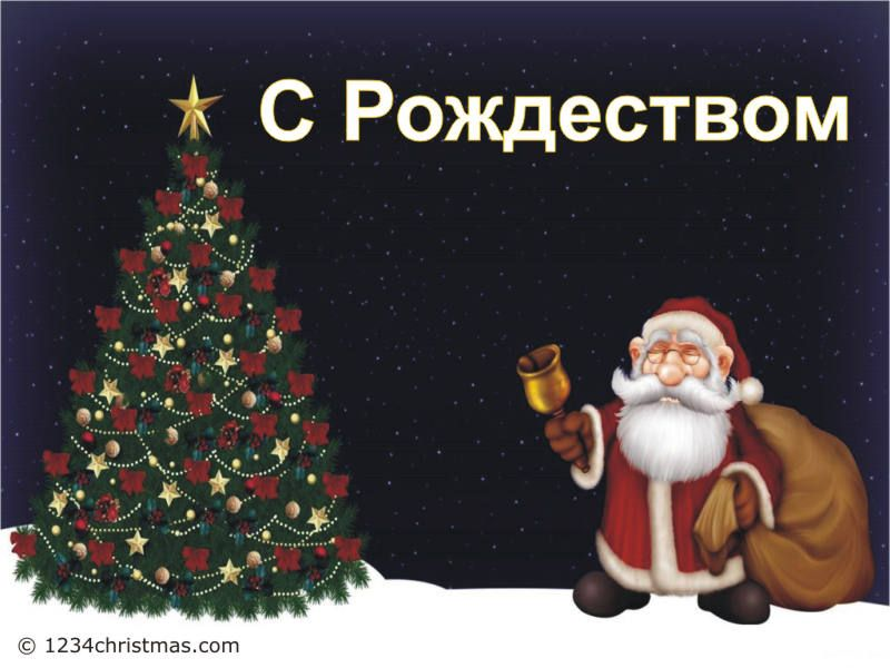 russian merry christmas greeting card - Russian Merry Christmas