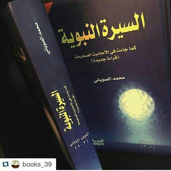 السيرة النبوية كتاب مميز Books Book Cover Pdf Books