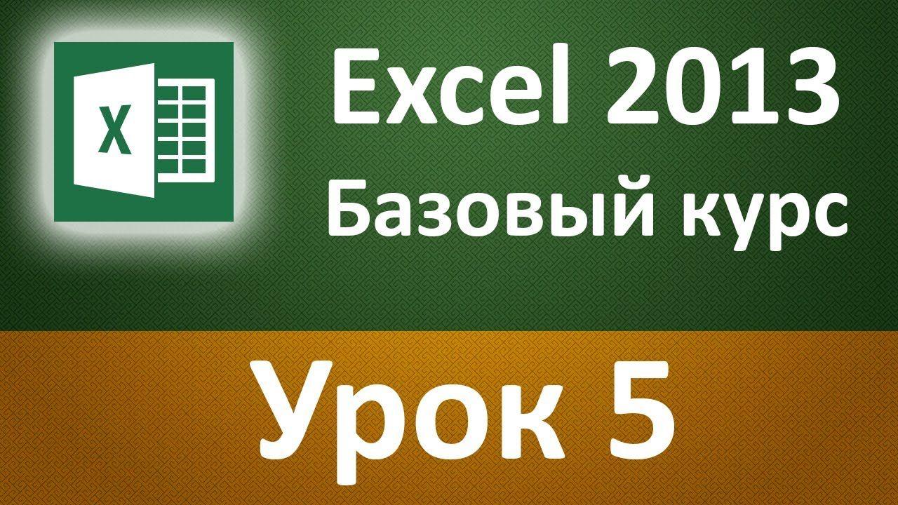 Эксель обучение видео курсы бесплатно учиться на проводнику поездов украина