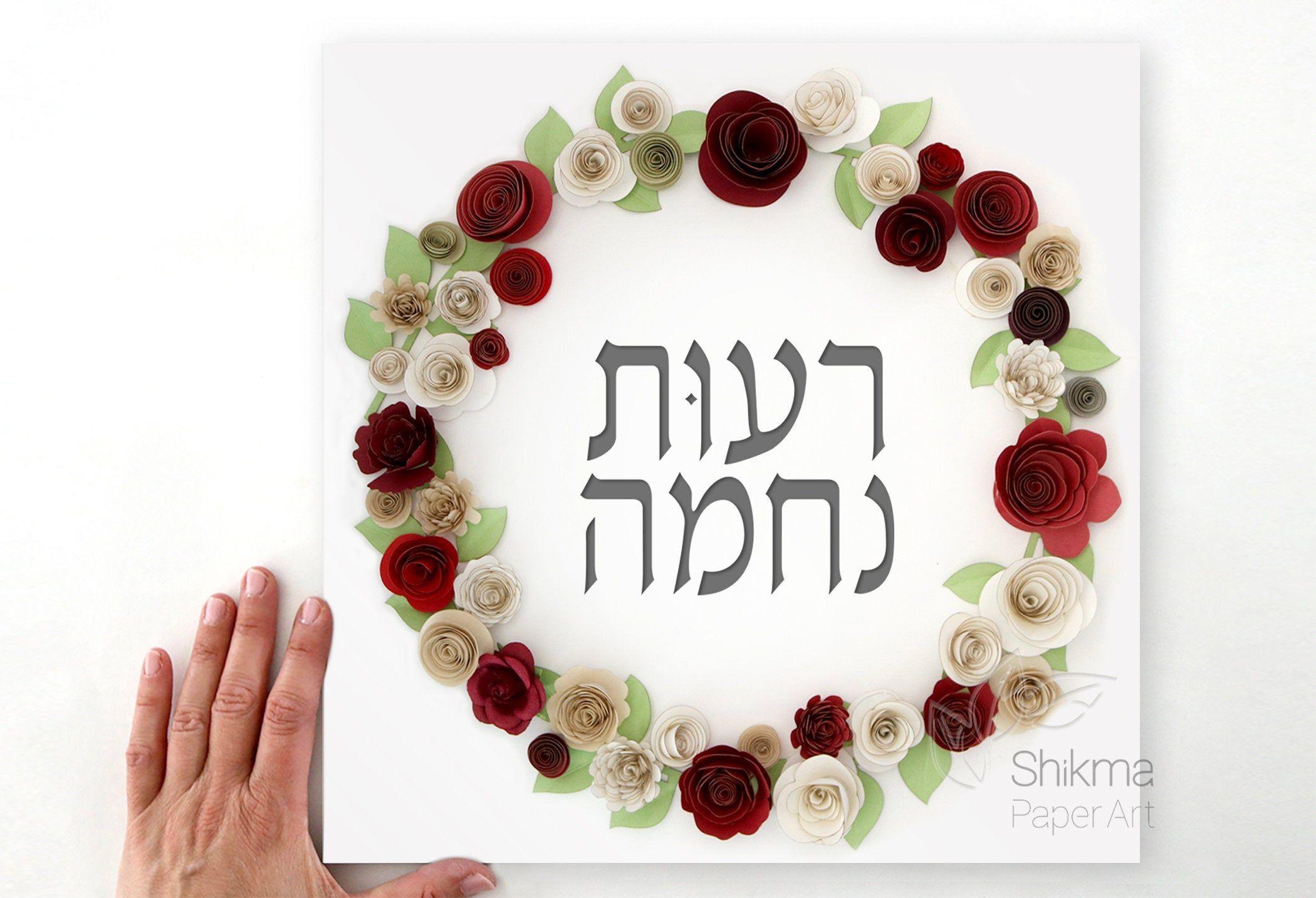 Bat mitzvah gift hebrew name sign for girl 3d paper flower