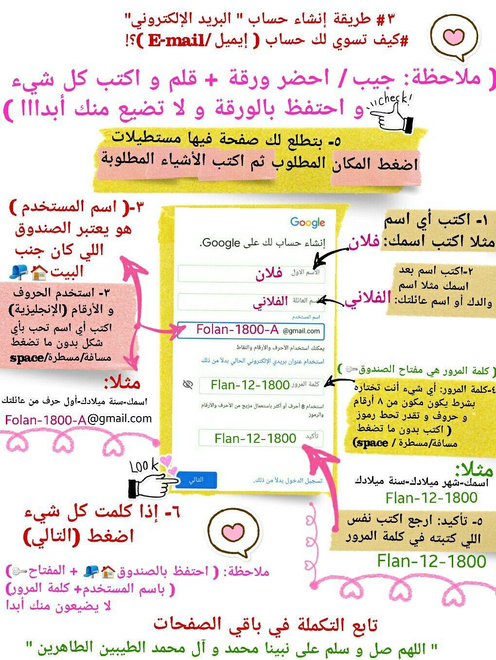 ٣ طريقة إنشاء حساب بريد إلكتروني كيف تسوي لك حساب إيميل E Mail جيميل Gmail G Gmail E أسوي البريد الإلكتروني Bullet Journal Journal