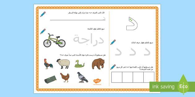 ورقة نشاط حرف الدال هذا المورد مفيد ليتعرف الطفل على حرف الدال وكيف يرسم الحرف وبعض Alphabet Flash Cards Printable Classroom Behavior Chart Display Lettering