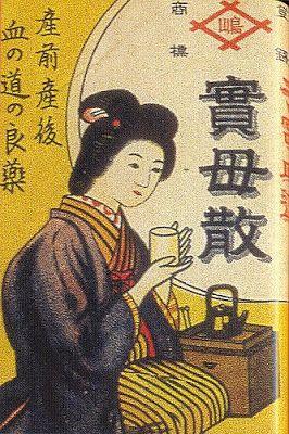 The Tea Horse Caravan Chinese And Japanese Vintage Tea Posters Tea Art Matchbox Art Vintage Japanese