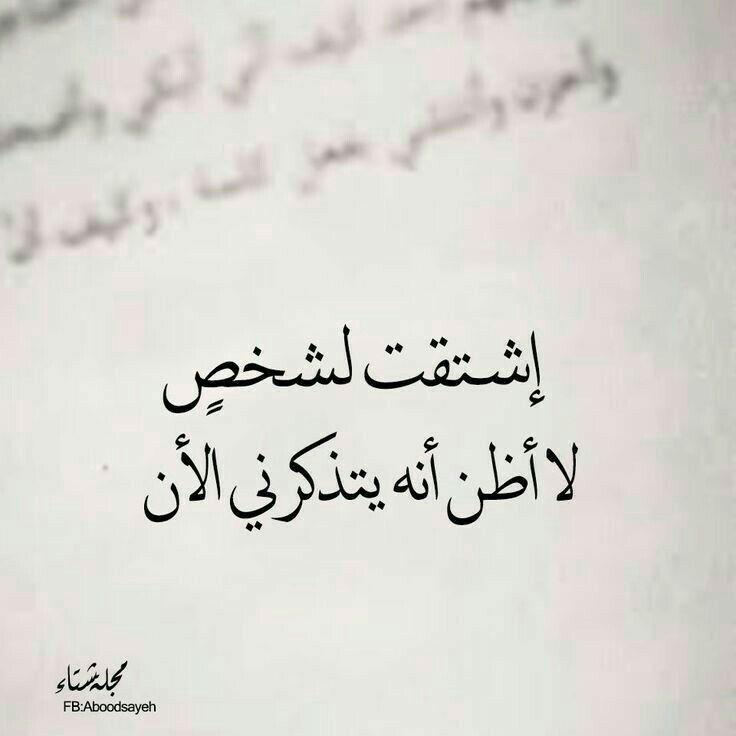 اشتقت لشخص لااظن انه يتذكرني الآن Words Quotes Besties Quotes Quotes