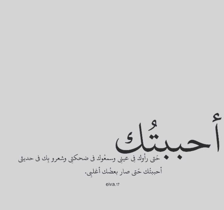للعشق أوزار وعشقك متلفي ياحبيب الروح Calligraphy Quotes Love Quotes For Book Lovers Words Quotes