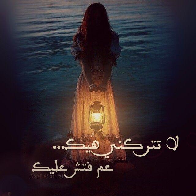 لا تتركني هيك عم فتش عليك بحر قنديل ضوء ليل فتاة بحث كلمات كلام تصميم تصاميم تصميمي بالعربي صور صورة Romantic Movie Posters Poster