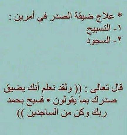 Pin By Ibrahim Iraq On كلمات من القلب الى Islamic Quotes Quotes Words
