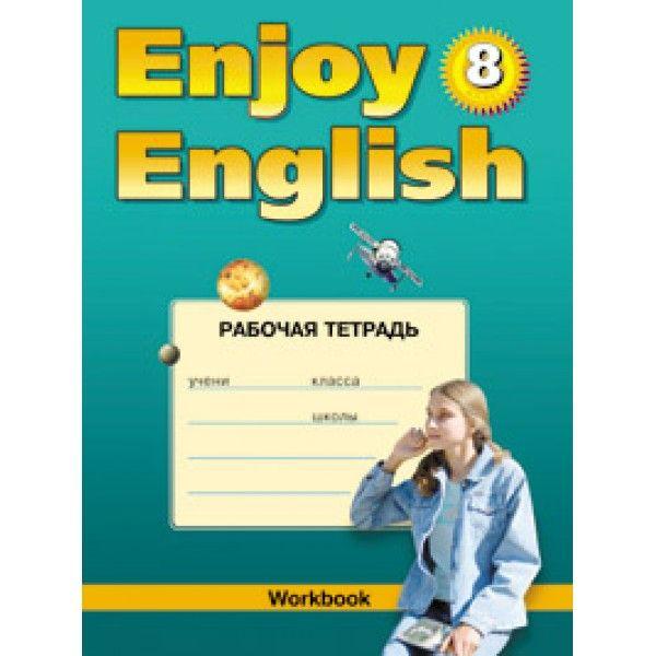 Enjoy english - 6 английский с удовольствием гдз рабочая тетрадь