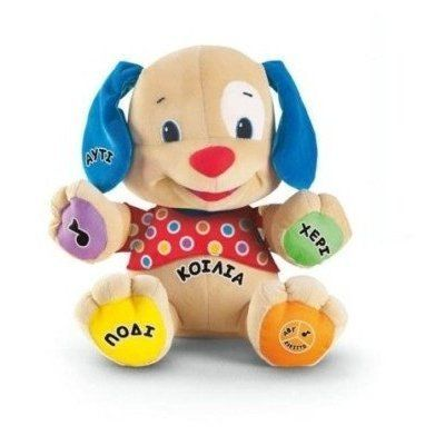 Fisher Price Laugh Learn Love To Play Puppy In Greek By Fisher