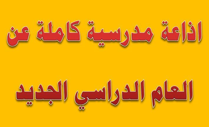 اذاعة عن اللغة العربية كاملة