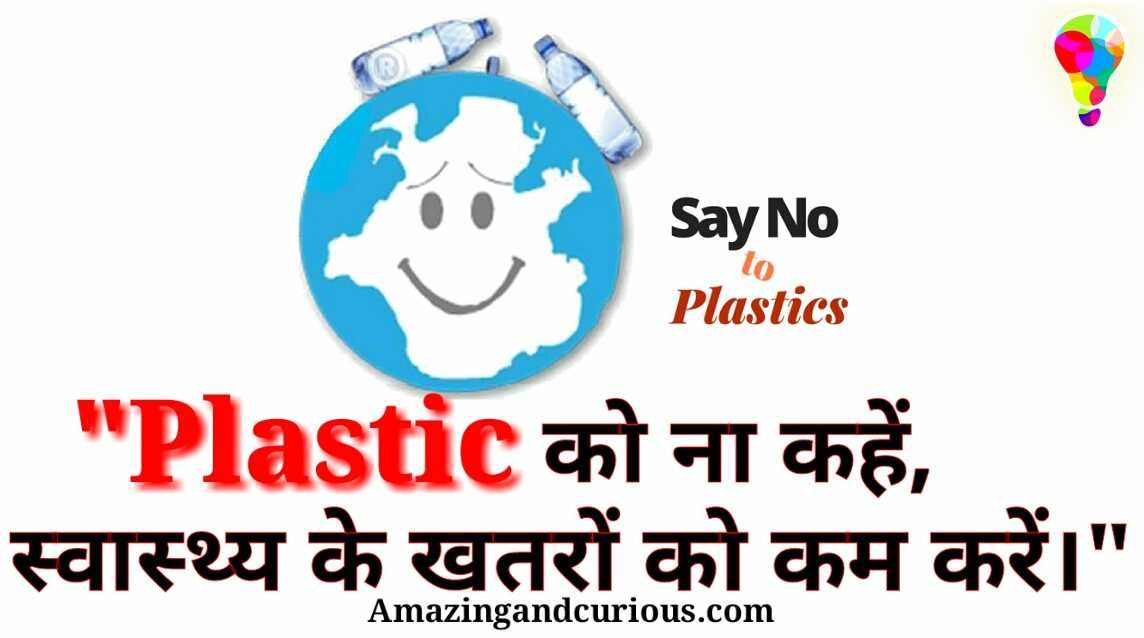 प्लास्टिक #पॉलिथीन #Slogans_in_hindi