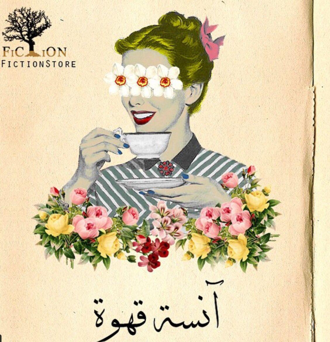 آنسه قهوة Art Funny Art Arabic Art