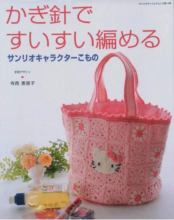 Japanese Crochet Pattern Hello Kitty 2 Japanese Craft Ebook 75