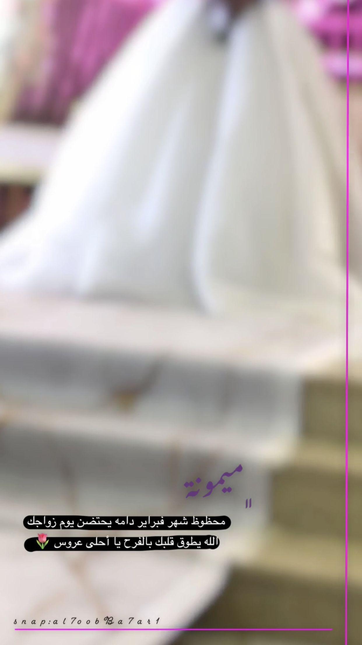 همسة محظوظ شهر فبراير دامه يحتضن يوم زواجك الله يطوق قلبك بالفرح يا أحلى عروس ت Wedding Logo Design Wedding Logos Instagram Photo Ideas Posts