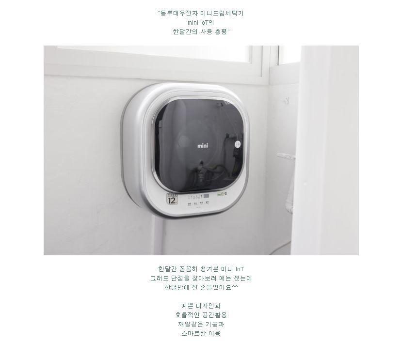 아기세탁기,1인가구 미니세탁기로,절약형 드럼세탁기로 최고의 선택! http://blog.naver.com/pjmibbi/220987756006