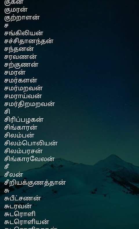 Girl Baby Names Starting With Po In Tamil : names, starting, tamil, தமிழ், பெயர்கள், Ideas, Modern, Names,, Girl,, Tamil, Names
