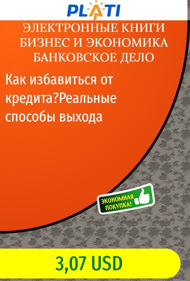 Как избавиться от кредита реальные способы русский коллектор банк
