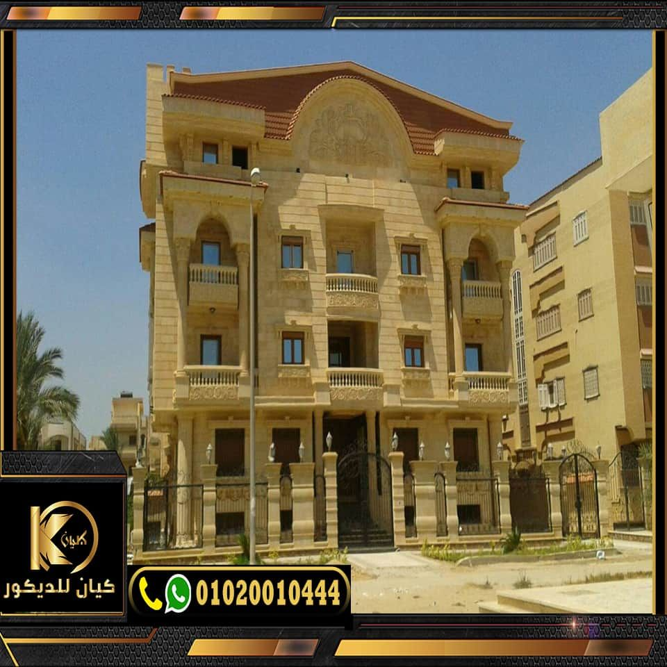 واجهات حجر هاشمى فى مصر واجهات فلل حجر هاشمي اسعار تركيب الحجر الهاشمي في مصر 2021 In 2021 House Styles Building Mansions